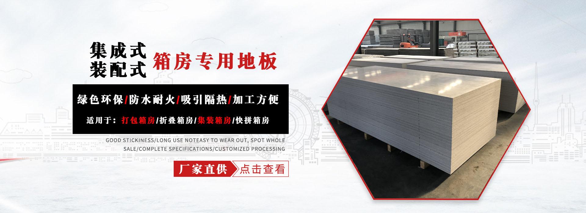 集装箱专用地板